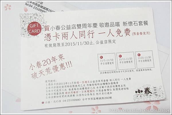 小春新懷石料理-21.jpg