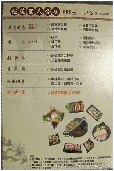鍋無二太極鍋物_11.jpg
