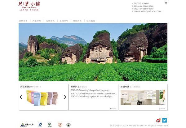上海民茶小鋪電子商務.jpg