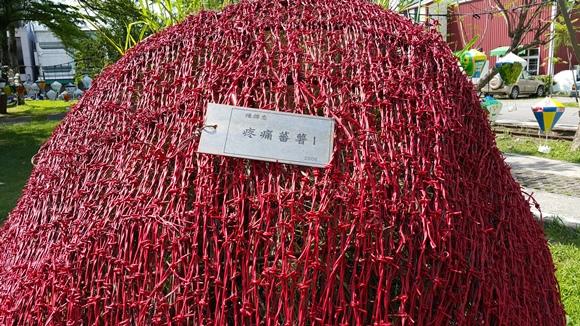 0518_鐵道藝術村_疼痛番薯2.jpg