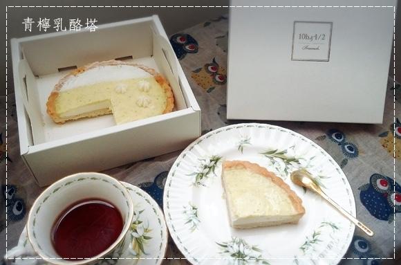 青檸乳酪塔2.jpg