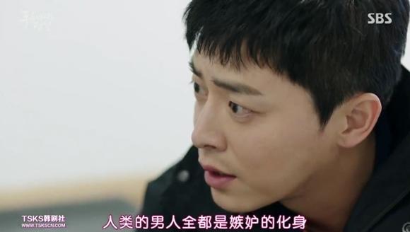 7_2曹人魚談嫉妒的化身.JPG