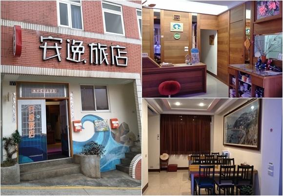 1001_2安逸旅店.jpg