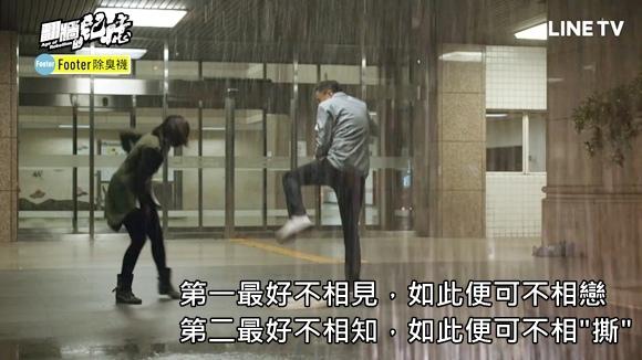 翻牆的記憶_雨欣2.jpg