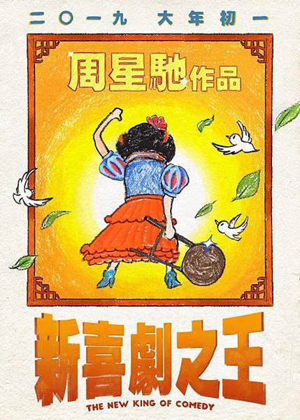 新喜劇之王.jpg