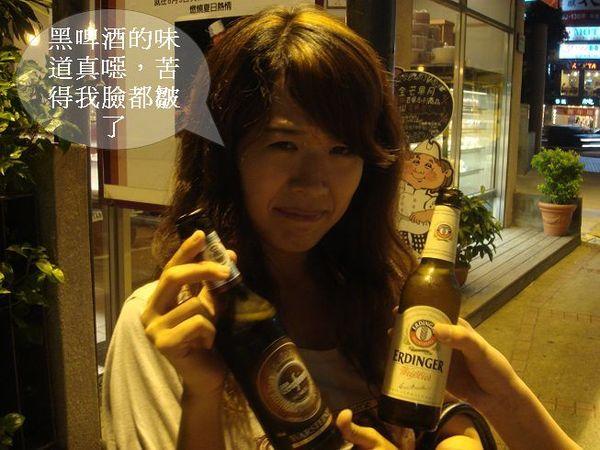 生平第一次喝黑啤酒