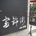 富錦街108號的招牌