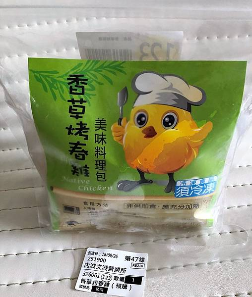 香草烤春雞料理包正面