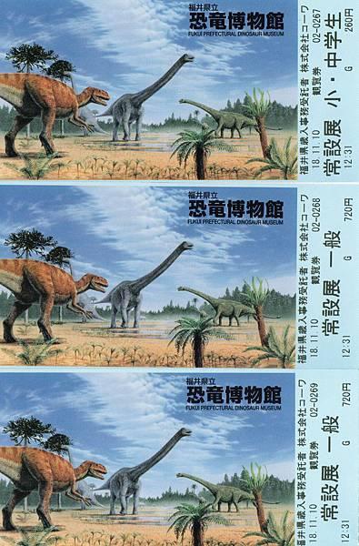 恐龍博物館門票20181113_09284514.jpg