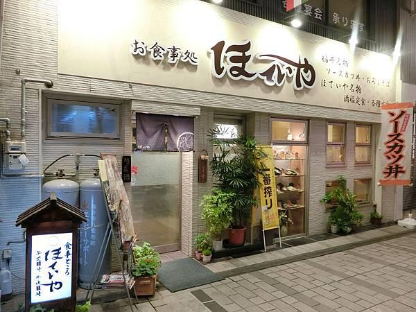 福井車站周邊高CP名店