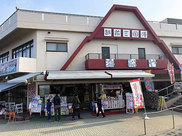 東尋坊販售當地土產的海船屋
