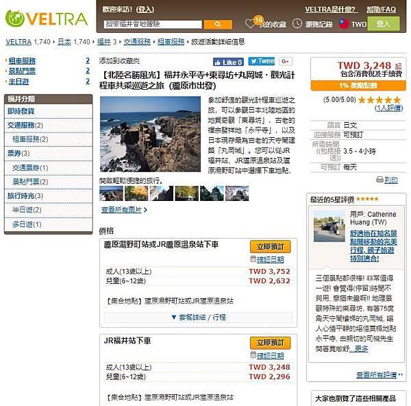 VELTRA平台上包車旅遊.JPG