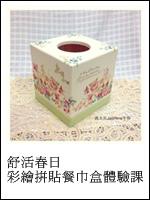 預告舒活春日彩繪拼貼餐巾盒體驗課