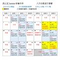 2017年8月份教室行事曆