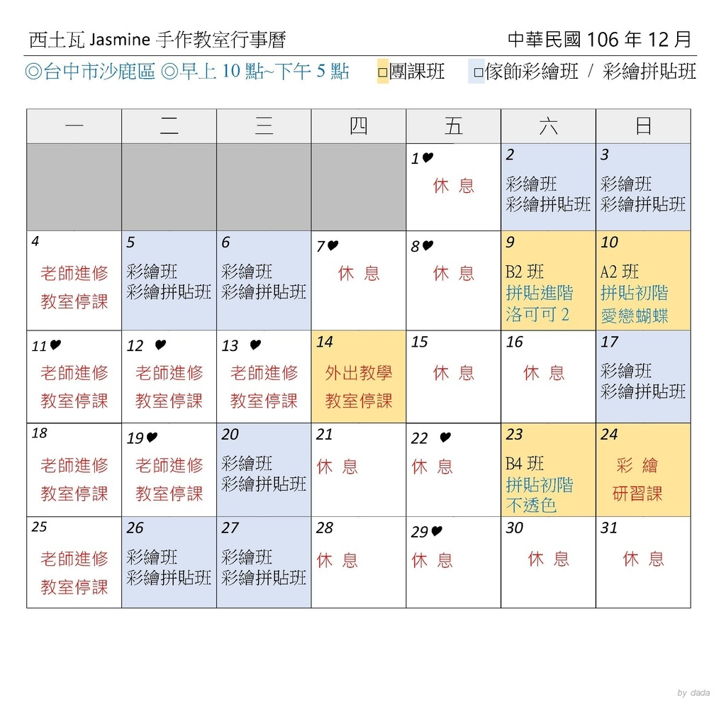 2017-12.JPG