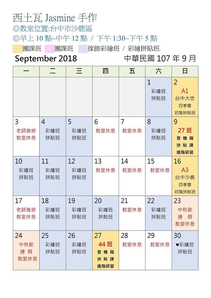 2018-9.jpg