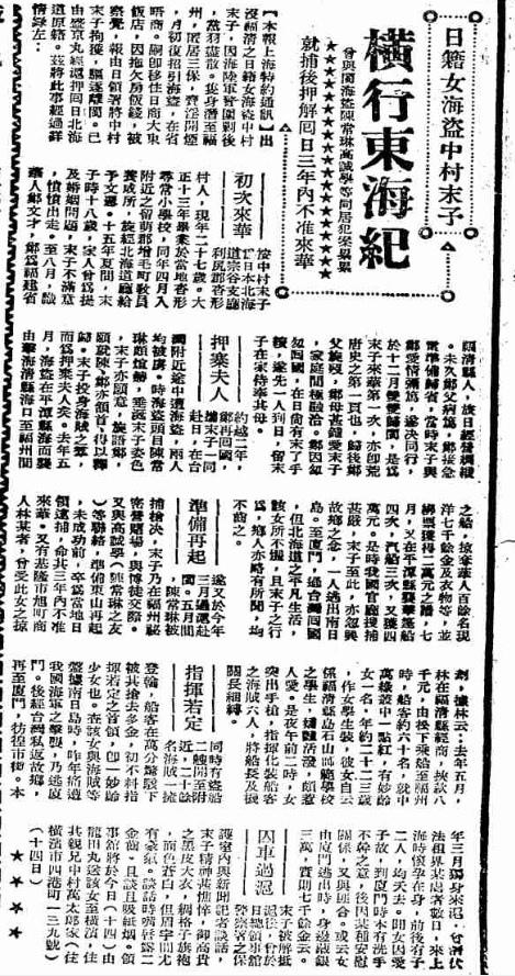 中村末子-世界日報-民國24年12月16日-第四版世界要聞