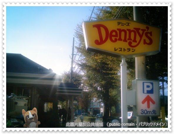 日本的丹尼斯餐廳