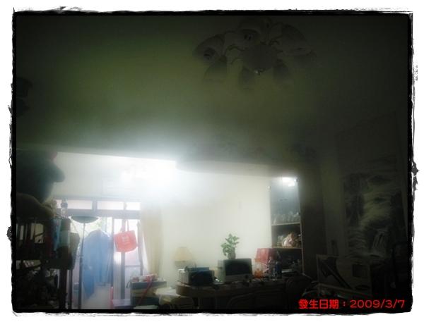 客廳中煙霧瀰漫