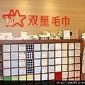 20120429双星毛巾精品館3