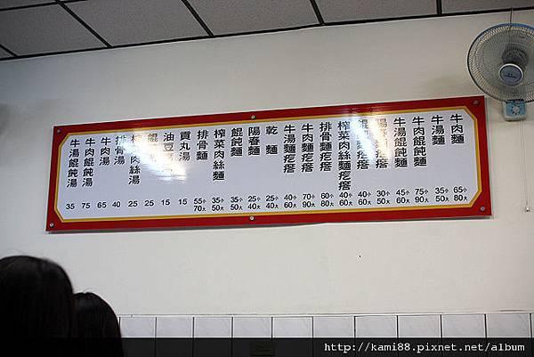 員林小吃口福牛肉麵2