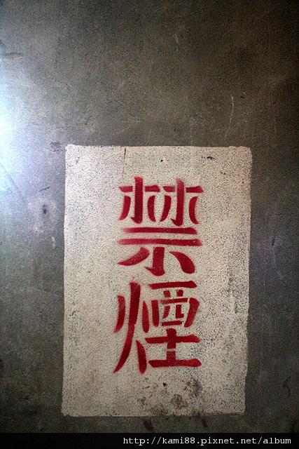 20120512福興榖倉3