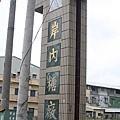 20120611台南鹽水岸內糖廠2 (2)