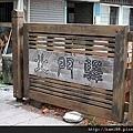 20120623嘉義北門驛