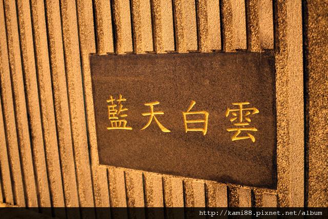 20120906藍天白雲橋 (2)