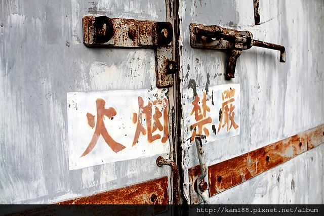 20120908台南鹽水岸內糖廠 (2)
