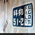 20120908台南鹽水岸內糖廠 (13)