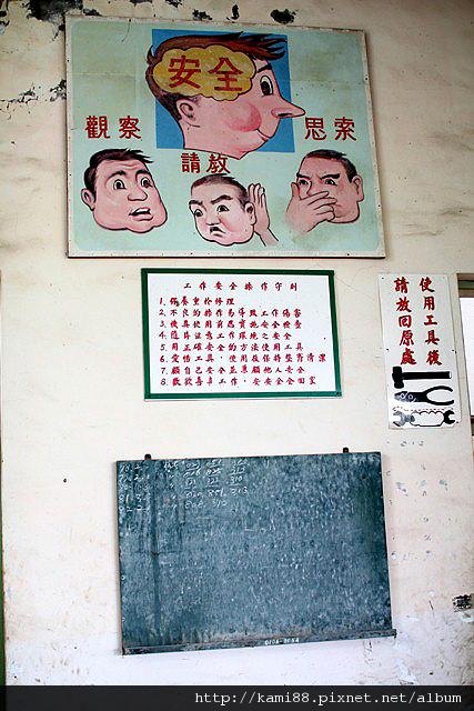20120908台南鹽水岸內糖廠 (17)