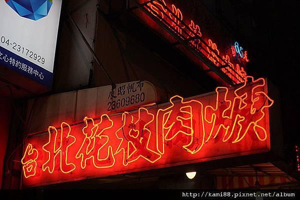 台北花枝肉羹1