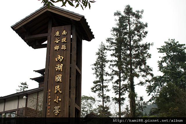 20121025鹿谷鄉內湖國民小學