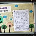 20121025鹿谷鄉內湖國民小學15