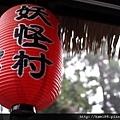 20121030再訪妖怪村 (3)