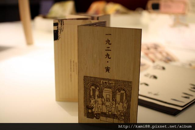 20121102台北松山舊菸廠12