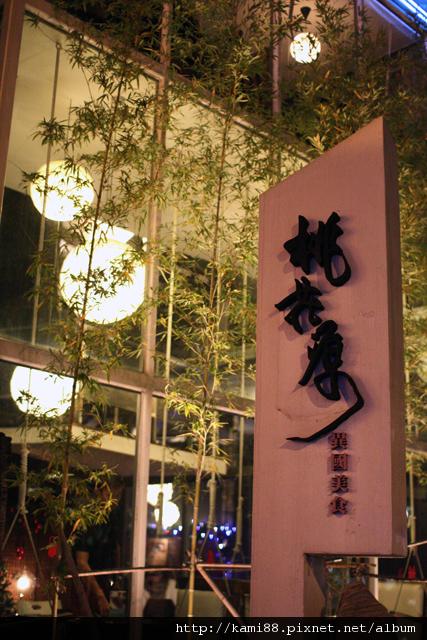 台中美術館園道桃花源餐廳