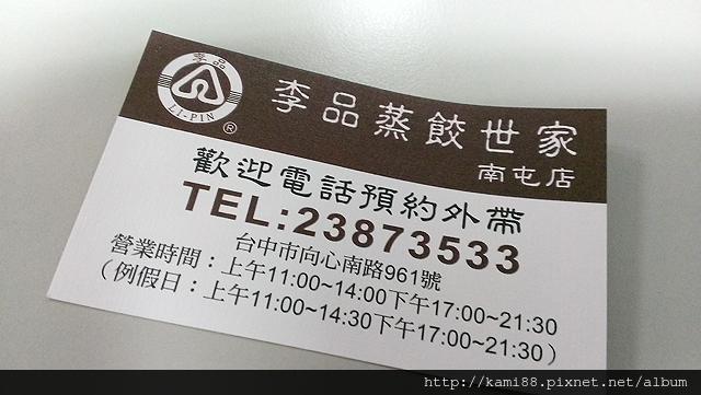 20130226李品蒸餃世家10