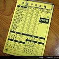 20130225東佳牛肉麵館1
