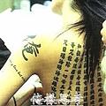 雅ㄟ刺青~佛經。。。.jpg