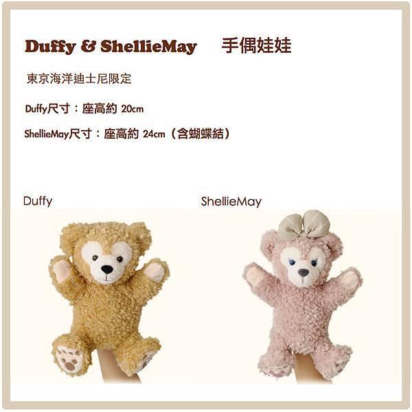 Duffy-001-1