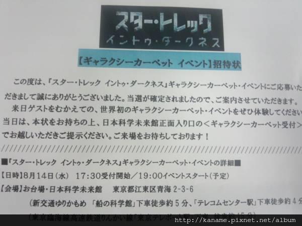 mizuho7hayashi-img600x450-13760367119frozm80236.jpg