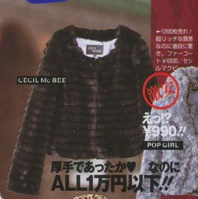 Cecil McBee_fur coat_6930.jpg