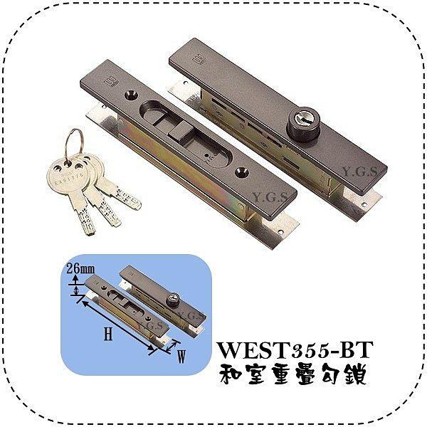 west-355-BT和室重疊勾鎖.jpg