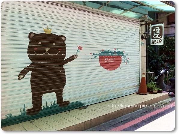 Bear Door