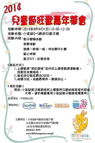 兒童節嘉年華2014