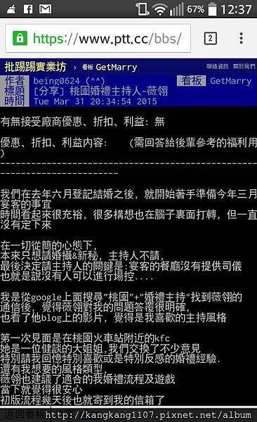 桃園福利川菜 婚禮主持 企劃 推薦 (2)