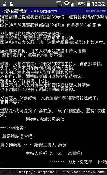 大溪山水庭園婚禮主持 推薦 (2)