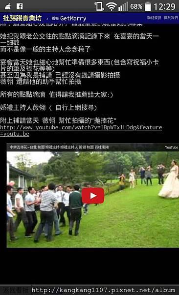百貴南陽 婚禮主持 推薦 (2)